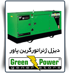 green-power.png