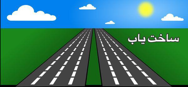 راه های کشور ، ساخت یاب