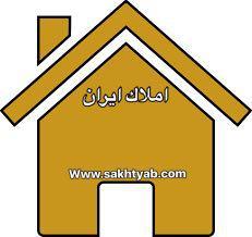 amlak sakhtyab