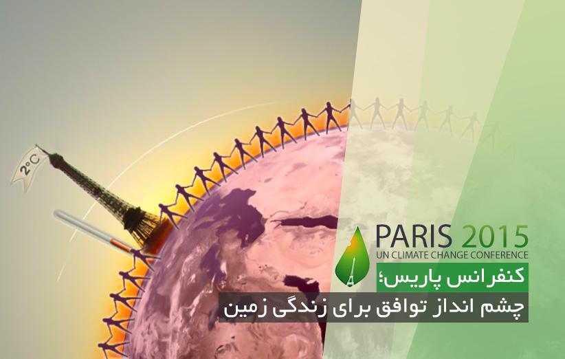 Paris_tavafogh