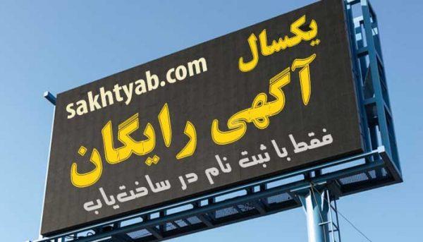 آگهی رایگان در ساخت یاب